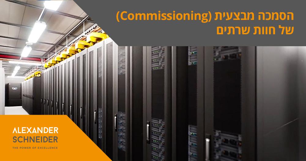 DC_-Commissioning_Webiner_Thumb
