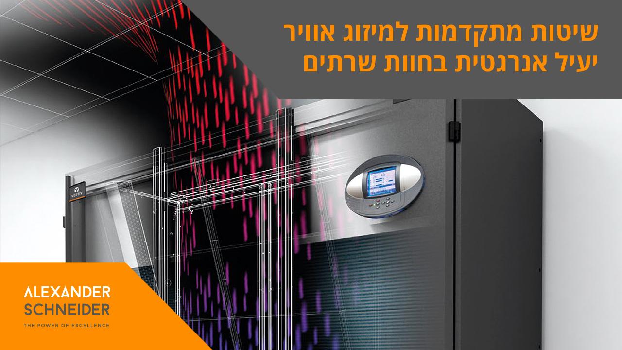 Datacenter-Free-Cooling-webinar-WebsiteThumb